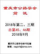 公路学会简讯45、46期(2018年第二、三期)